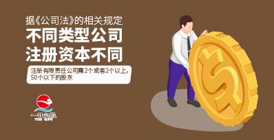 公司注册资本相关介绍