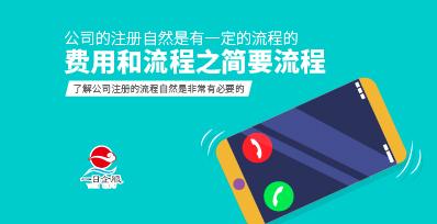 上海注册公司流程和费用