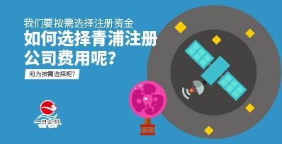 青浦注册公司费用如何选择呢?
