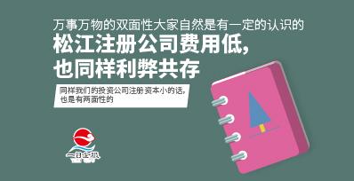 如何正确认识松江注册公司费用?